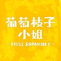 葡萄枝子小姐 Miss Branches