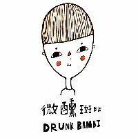 Drunk Bambi / 微醺斑比