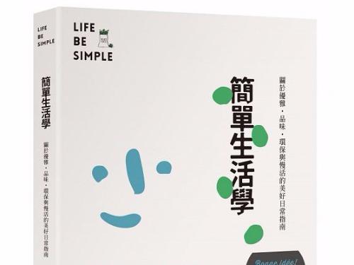 享受生活,從簡單生活開始