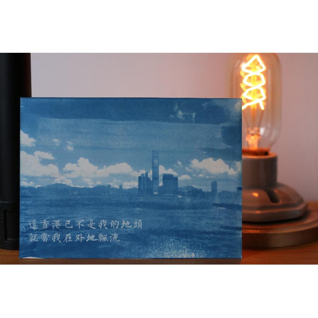 藍曬 旅遊風景 明信片 香港維港 可訂制