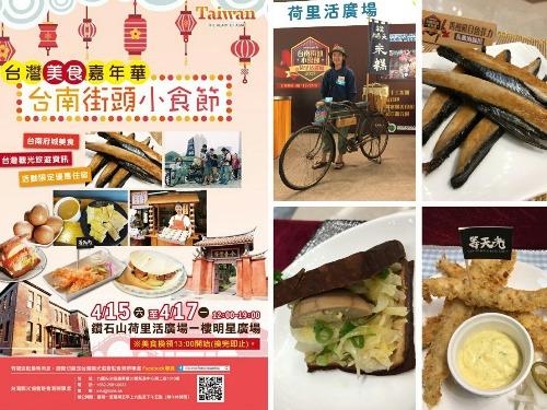 復活節好去處 │台南街頭小食節