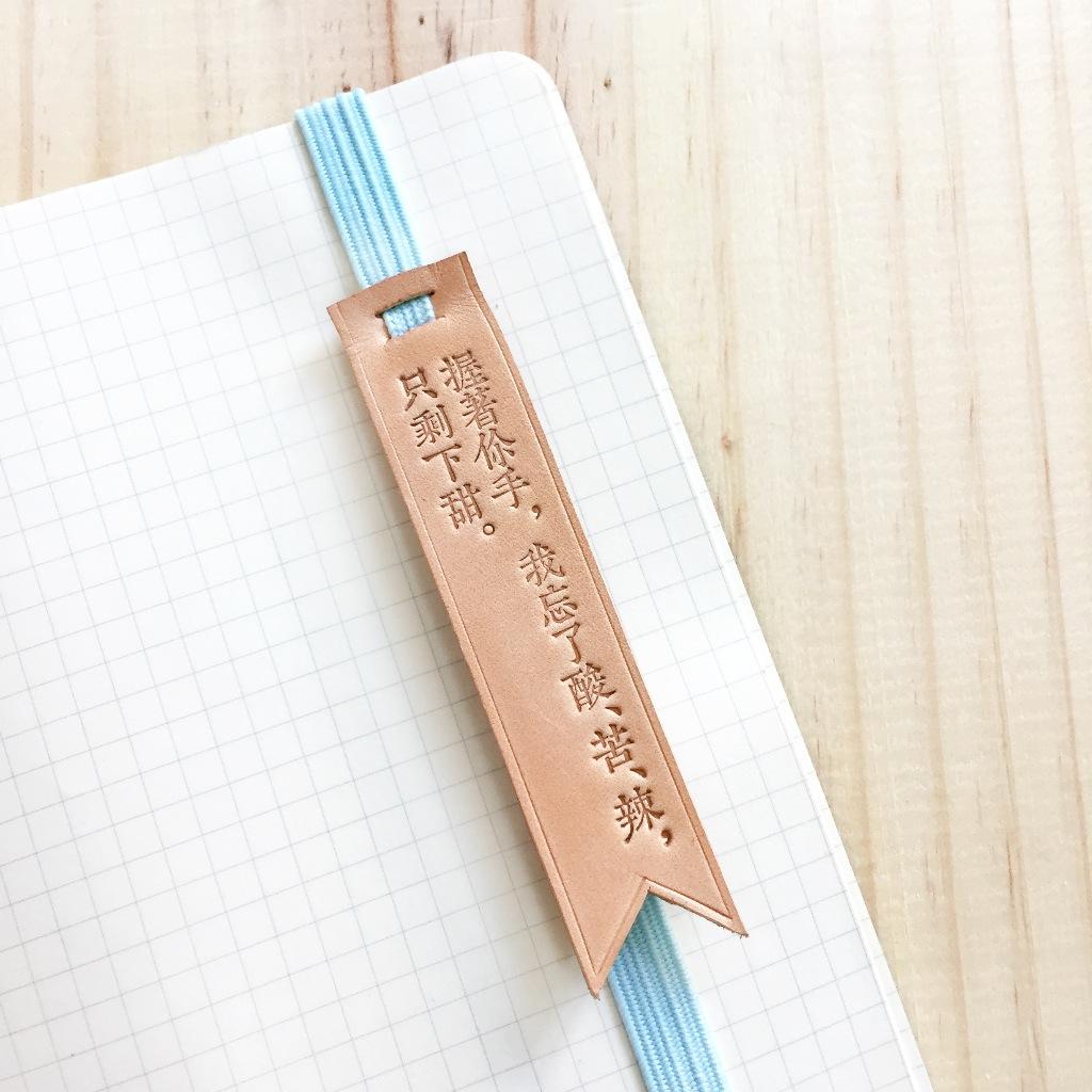 原創手工皮革書籤 /書簽帶-「指定文字款式的商品」〈握住你手,我忘了酸、苦、辣,只剩下甜。〉