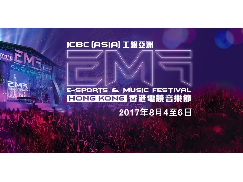 集音樂、電子競技賽事,以及美食元素於一身的「工銀亞洲香港電競音樂節」