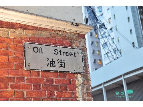 香港情懷【油街實現】