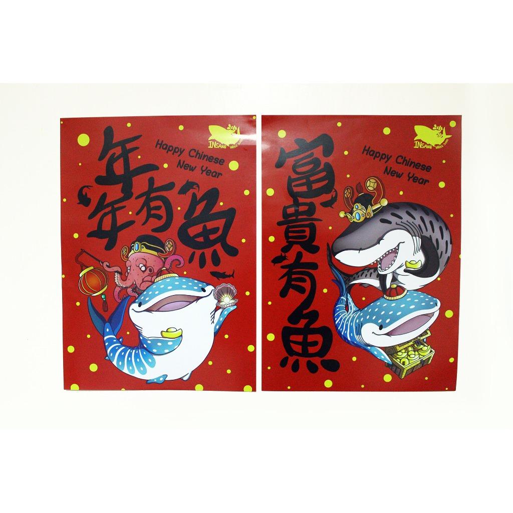 豆腐鯊(鯨鯊)點點 spot whale shark 春聯2入組 ( 新年 / 春聯 / 鯊魚 / 電繪 )
