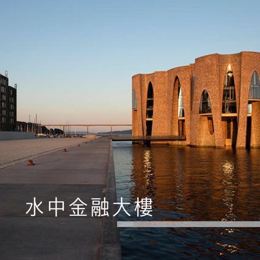 水中金融大樓