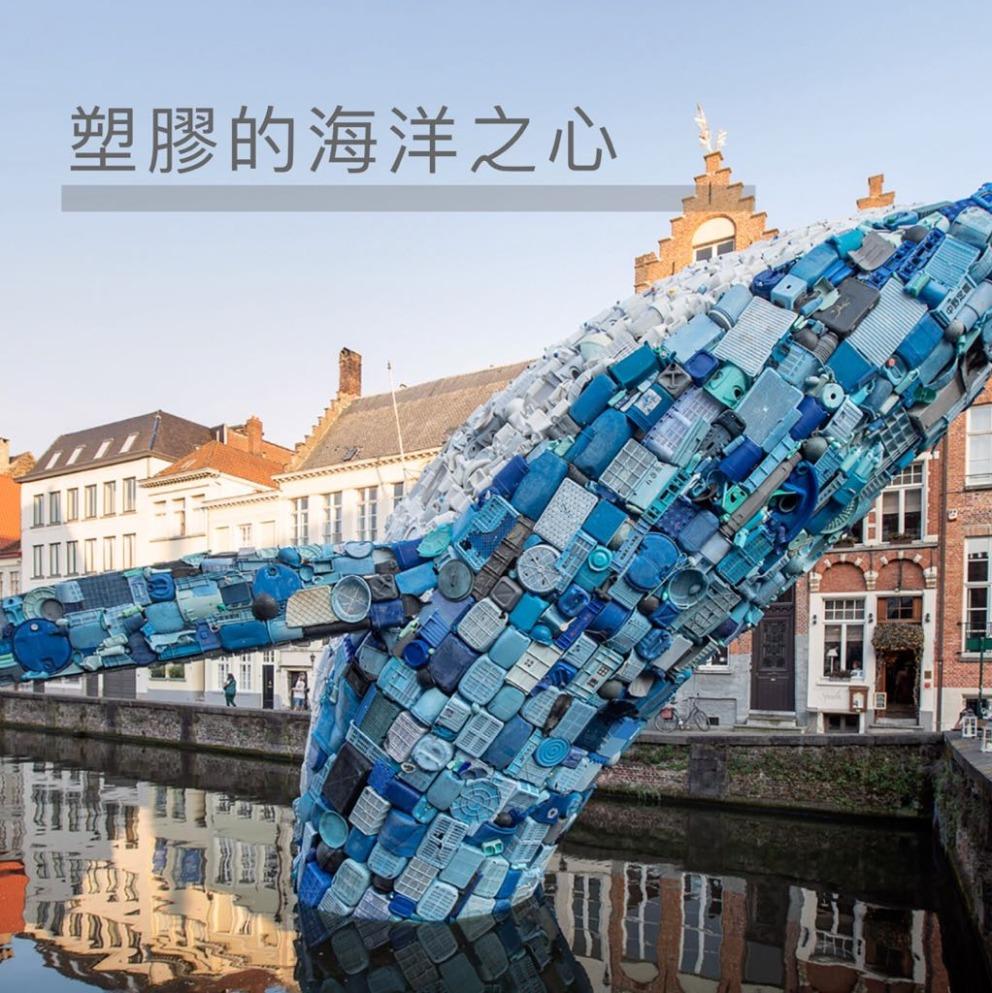 塑膠的海洋之心