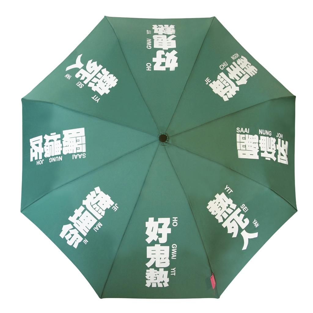 好鬼曬 – 綠色雨傘