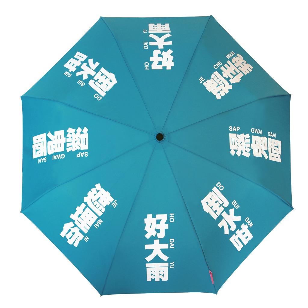 好大雨 – 藍色雨傘