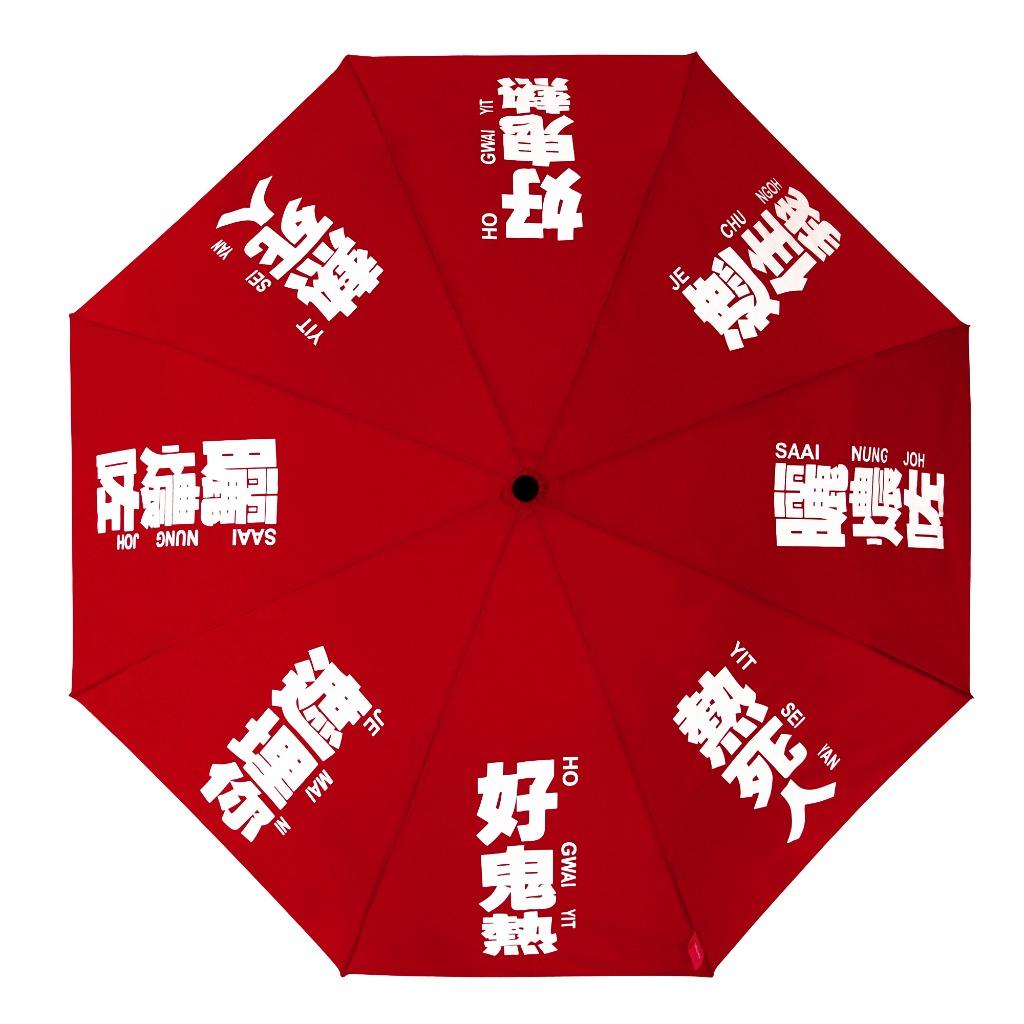 好鬼曬 – 紅色雨傘