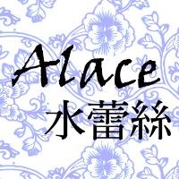 Alace 水蕾絲