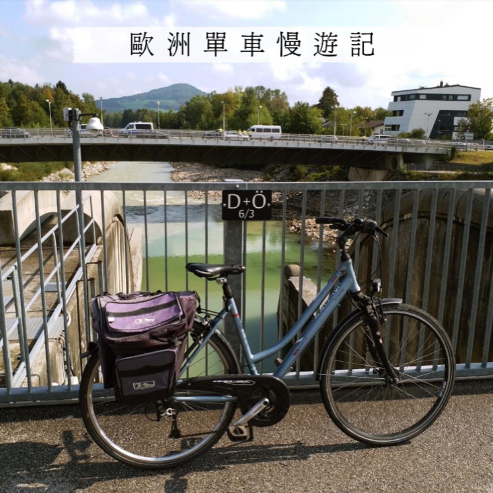 歐洲單車慢遊記