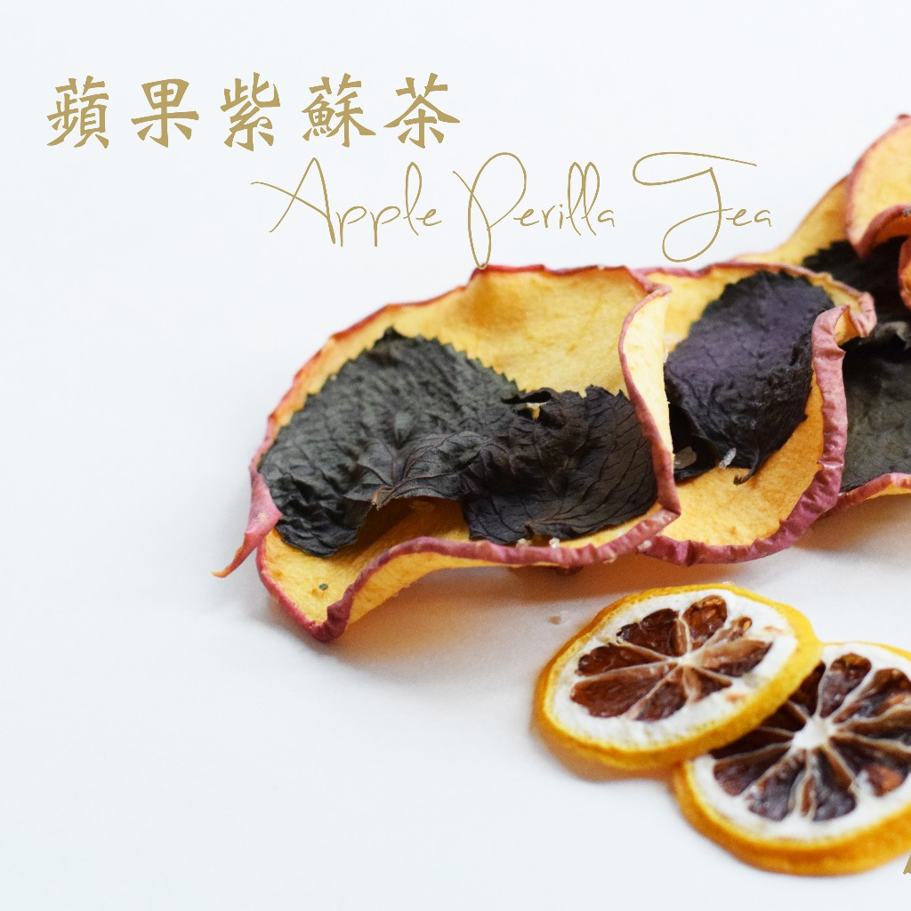 蘋果紫蘇茶 Apple Perilla Tea