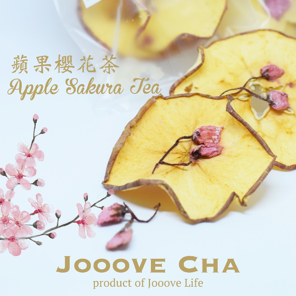 蘋果櫻花茶 Appel Sakura Tea
