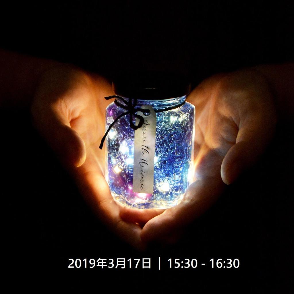 宇宙星空小夜燈工作坊 【2019年3月17日 │15:30 - 16:30】~ 已完成