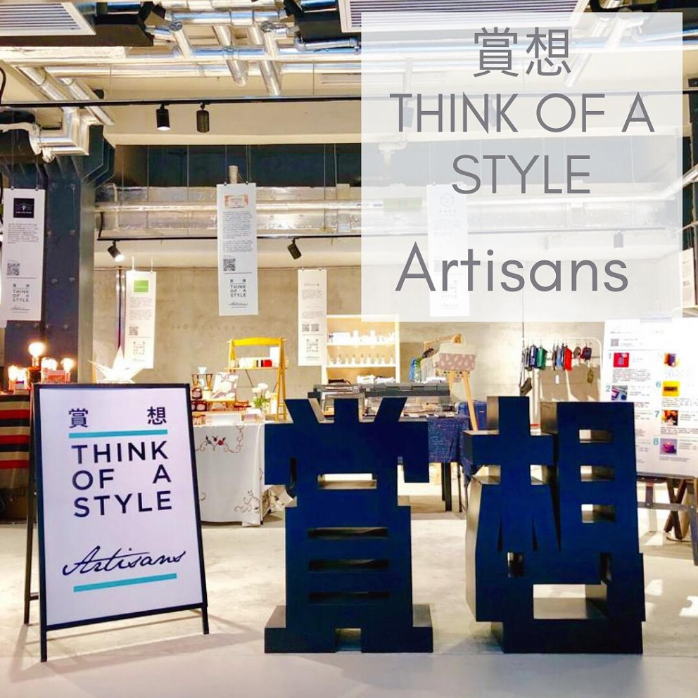 賞想 Think of a Style Artisans