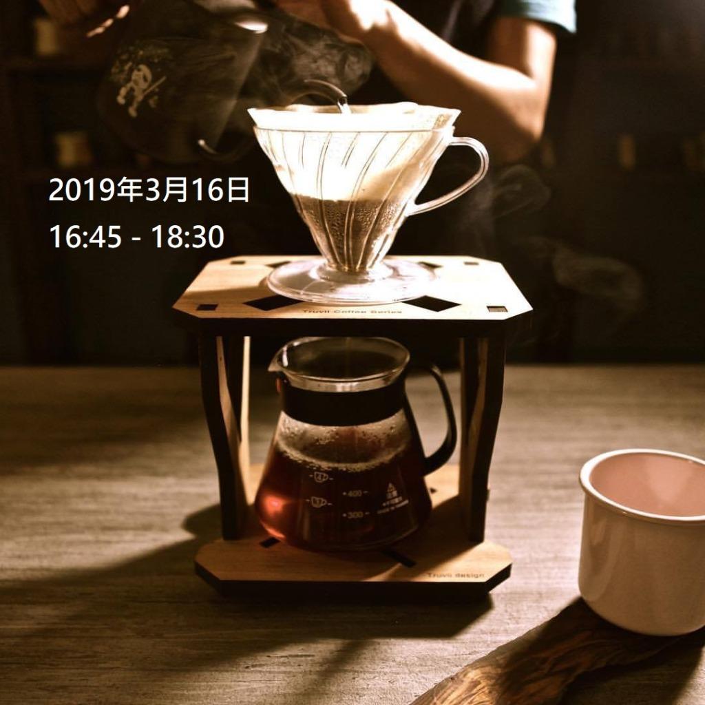咖啡體驗館 – 手沖咖啡工作坊 【2019年3月16日 │16:45 - 18:30】~ 已完成