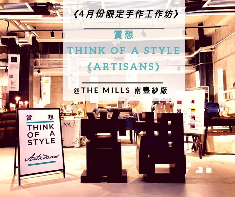 《4月份限定手作工作坊》 – 賞想 Artisans @The Mills 南豐紗廠