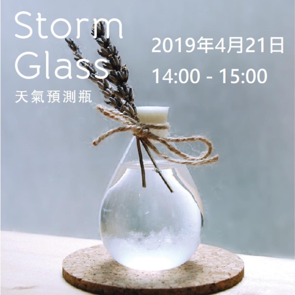 天氣預測瓶工作坊【2019年4月21日 │ 14:00 - 15:00】~ 已完成