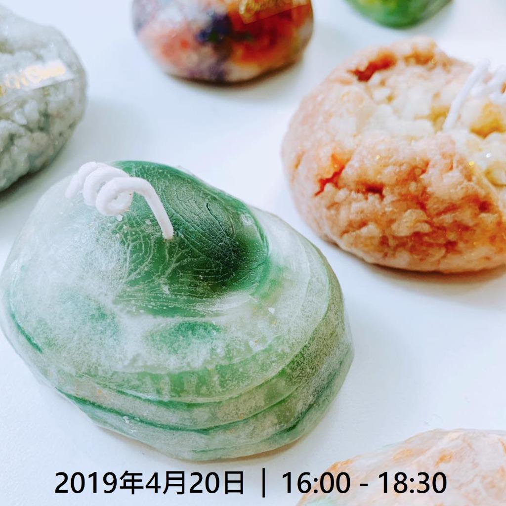 賞想 Artisans │ 浮水蠟燭工作坊【2019年4月20日 │ 16:00 - 18:30】~ 已完成
