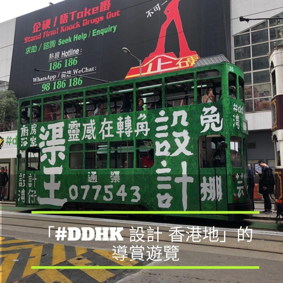 「#ddHK 設計香港地」導賞遊覽