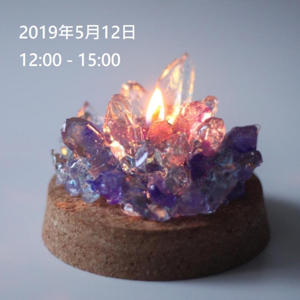 透明造型晶石蠟燭工作坊 【2019年5月12日 │ 12:00 - 15:00】~ 已完成