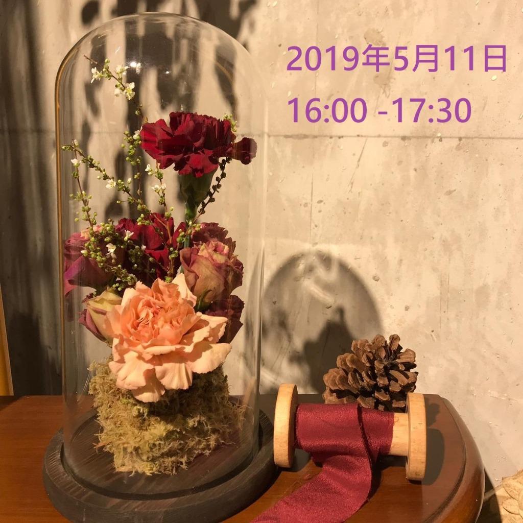 母親節鮮花玻璃瓶工作坊【2019年5月11日 │ 16:00 - 17:30】~ 已完成