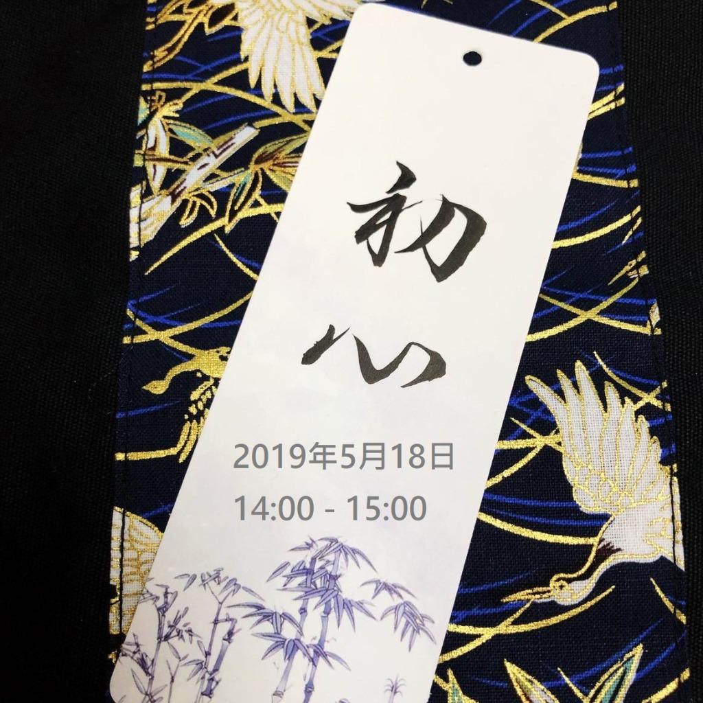 DIY書法書簽工作坊【2019年5月18日 │ 14:00 - 15:00】~ 已完成
