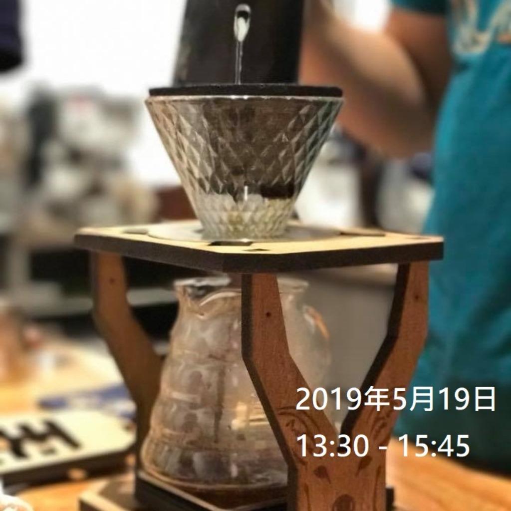 咖啡升級體驗館 – 咖啡豆的認知與細嚐 【2019年5月19日 │ 13:30 - 15:45】