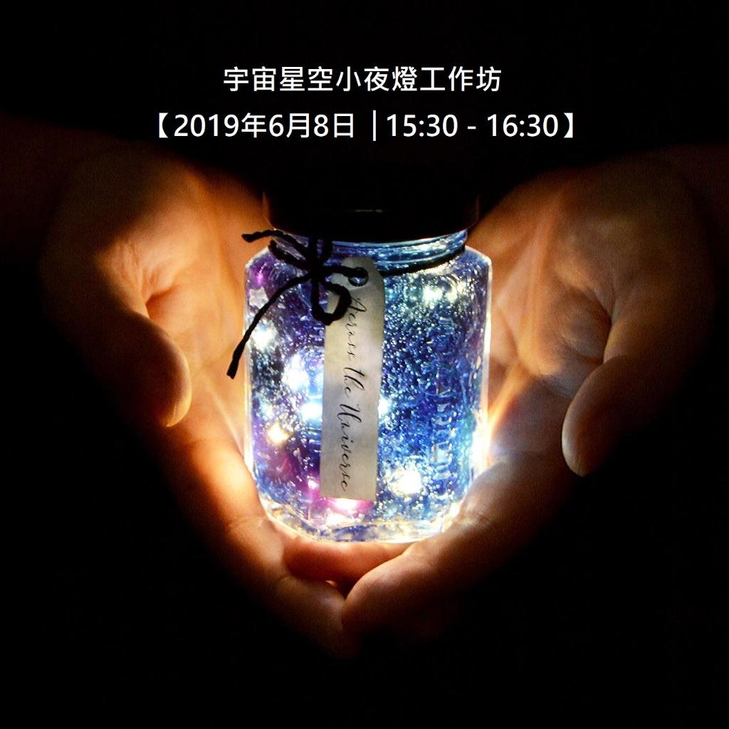 宇宙星空小夜燈工作坊 【2019年6月8日 │15:30 - 16:30】