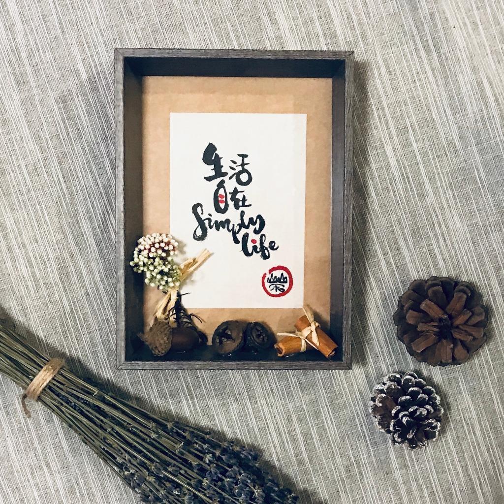 栄。毛筆字畫 Calligraphy