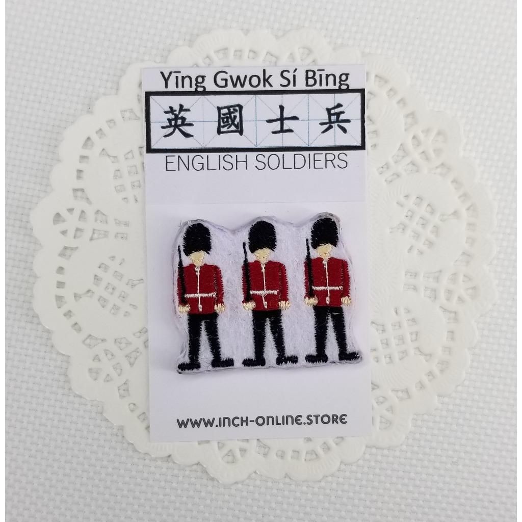 【英國御林軍襟章】(英國篇)英國士兵布章 襟章 刺繡襟章 I008P