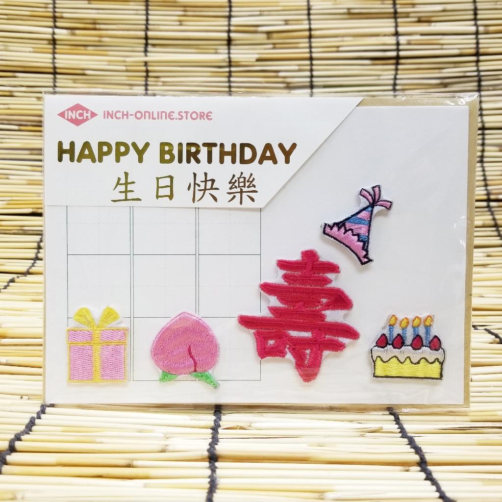 【生日快樂】(香港主題明信片)刺繡布章 香港明信片 香港手信 I129C
