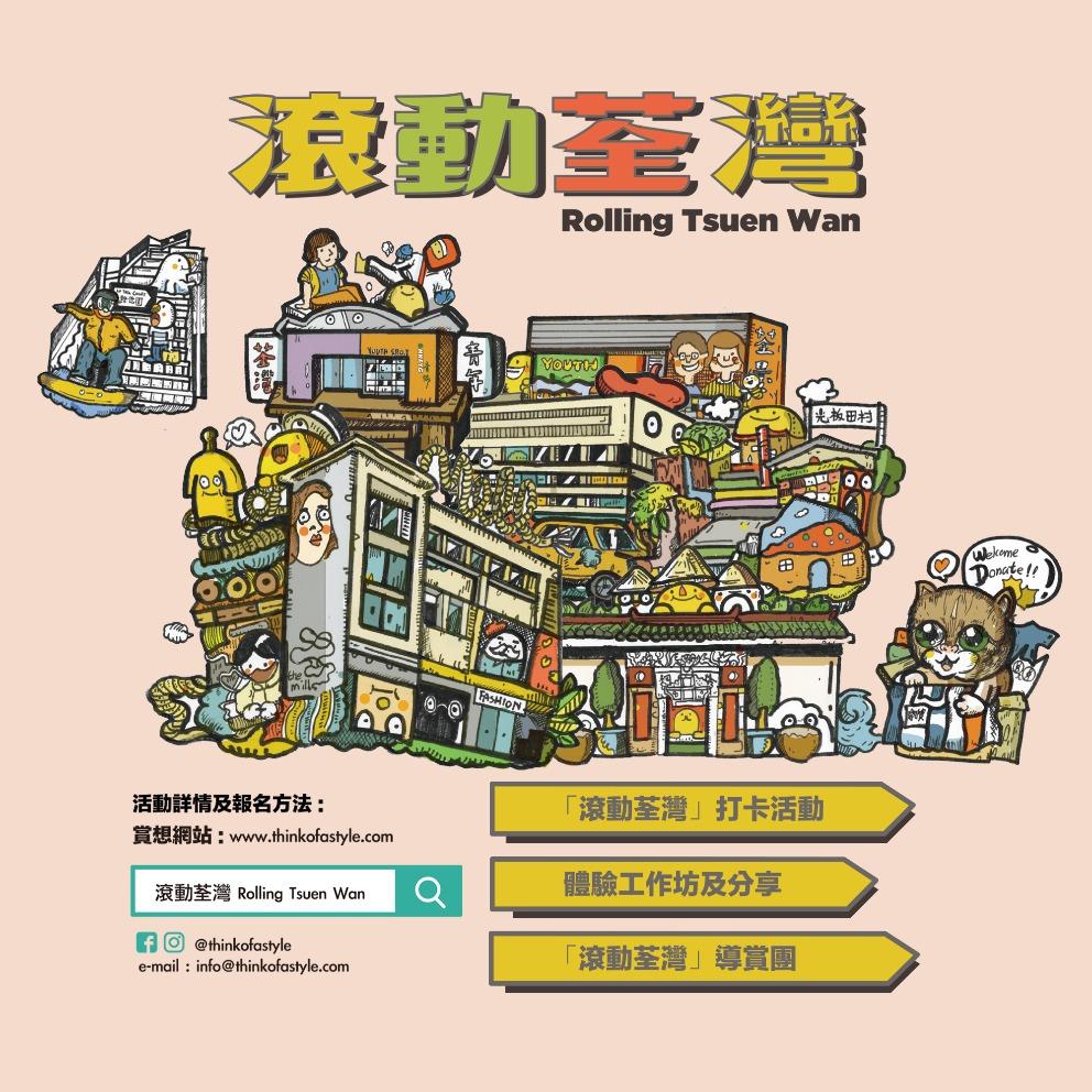 滾動荃灣 Rolling Tsuen Wan