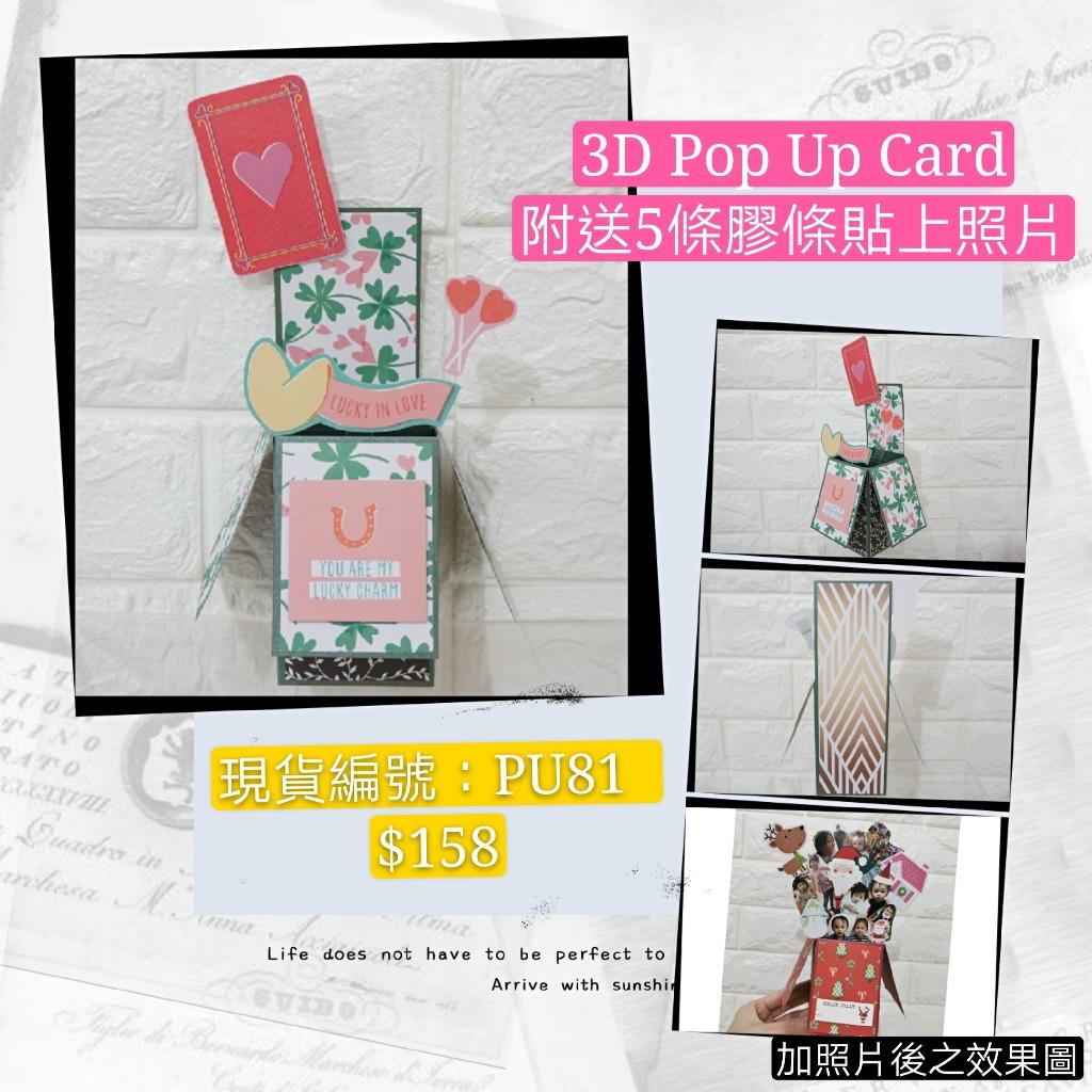 3D popupcard 現貨