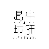 島中坊研 IslandWorkbench