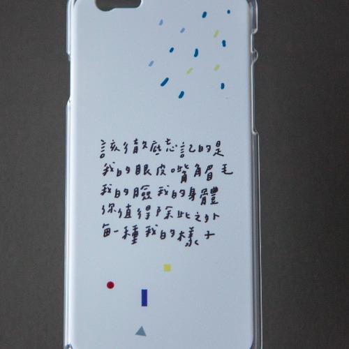 今晚我是手-字畫像/iphone5/5s/6(6s也適用)/6+手機殼子(白色硬殼透明邊框)