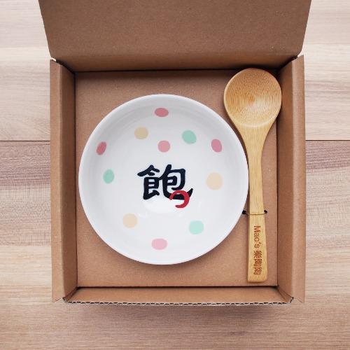 【祝福系列】有點飽兒碗-單入(小)